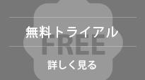 無料トライアル|福利厚生マッサージのユラックス株式会社