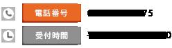 福利厚生マッサージのユラックス株式会社