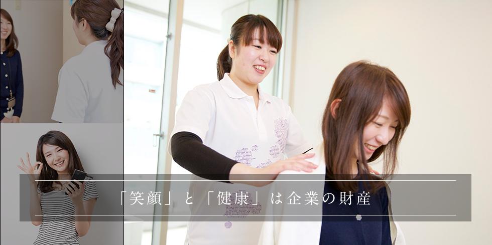 「笑顔」と「健康」は企業の財産